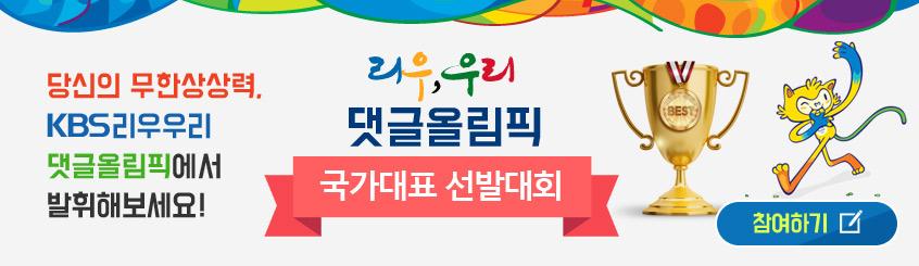 리우,우리 댓글올ㄹ미픽 국가대표 선발대회, 당신의 무한 상상력 KBS리우우리 댓글올림픽에서 발휘해보세요!
