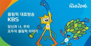 올림픽 대표방송 KBS, 당신과 나, 우리 모두의 올림픽 이야기