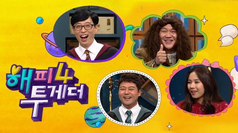 KBS 희극인실 특집! (2)
