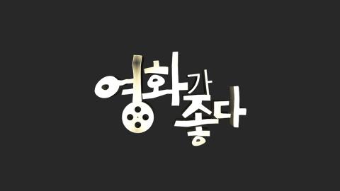 사백예순네번째 방송! <레전드>외