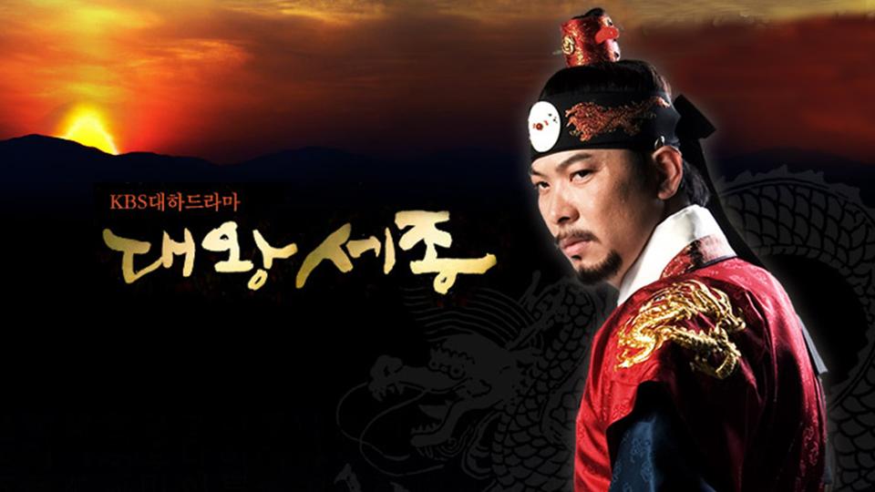 The Great King, Sejong