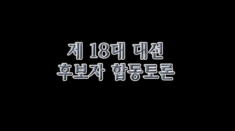 2012대선-방송토론