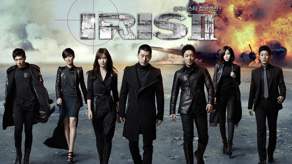 수목드라마 아이리스 2