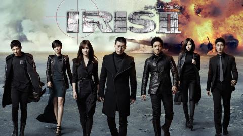 수목드라마 아이리스2