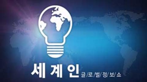 23회 :: 글로벌정보쇼 세계인 :: 9월5일 토요일