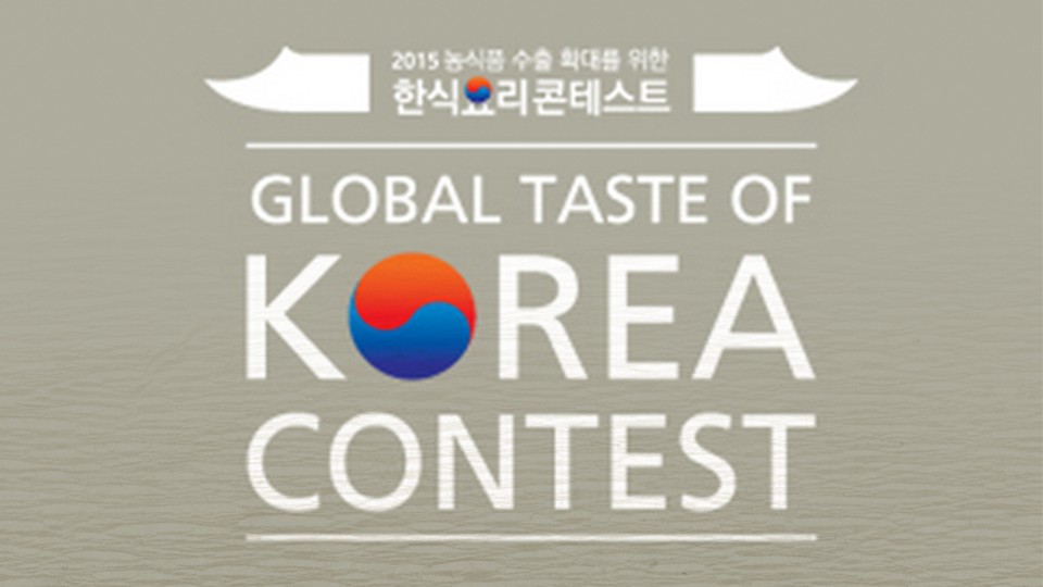 Global Taste of Korea Contest