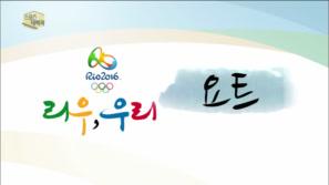 리우올림픽 시리즈 '요트' 이미지