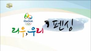 리우올림픽 시리즈 '펜싱' 이미지