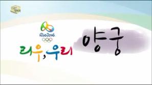 리우올림픽 시리즈 양궁대표팀 무한경쟁 이미지