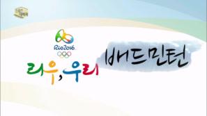 리우올림픽 시리즈 '배드민턴' 이미지