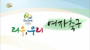 리우올림픽 시리즈 '여자축구' 이미지