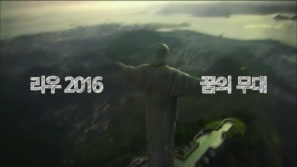 리우 올림픽, KBS로 즐겨야 하는 이유 이미지