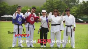 Team KOREA 대한민국은 해낼 수 있습니다! 이미지