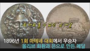 역대 올림픽 메달에 얽힌 이야기들 이미지