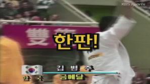 90 베이징아시아경기 대회 금메달리스트 (유도) - 김병주 이미지