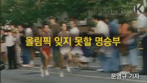 올림픽 잊지 못할 명승부 이미지