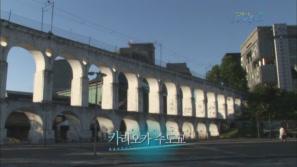 카리오카 수도교 이미지