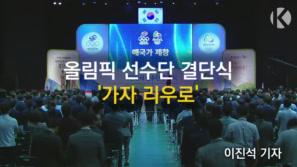 리우올림픽 선수단 결단식 영상 이미지