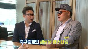 '흥궈신' 김흥국 축구생중계는 홈페이지와 my K에서 함께! 이미지