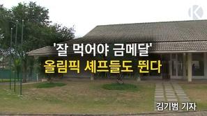 리우현지 올림픽대표팀의 음식은 어떻게? 이미지