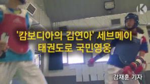 '캄보디아의 김연아' 태권영웅 세브메이 이미지