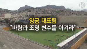 '전종목 석권 도전' 양궁대표팀 변수 뚫어라 이미지