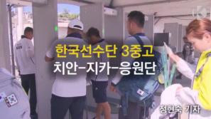 """""""'치안-지카-응원단' 넘어라"""" 이미지"""