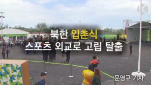 북한 선수 없는 입촌식…'긴장된 표정' 이미지