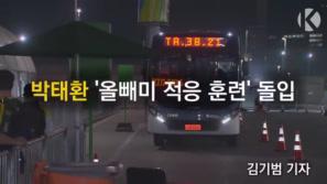 박태환 '올빼미 적응 훈련 돌입' 이미지