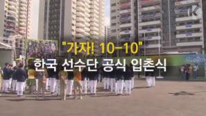 """""""한국 선수단 입촌식…""""가자! 종합 10위권 수성"""" 이미지"""