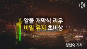 리우 개막식 리허설 유출…비밀 유지 '초비상!' 이미지