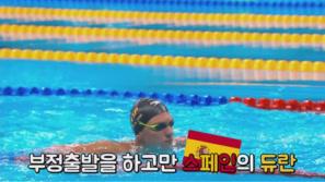 수영에서 부정출발은 곧 실격, 그런데...예외가 있다?? 이미지