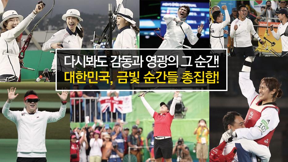 대한민국, 그 감동의 순간! 이미지