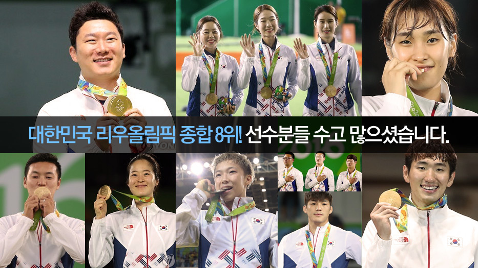 리우올림픽 대한민국 종합 8위!! 이미지