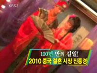 'VJ특공대', 백년만의 길일 쌍십절 맞은 중국, 결혼 대열풍!