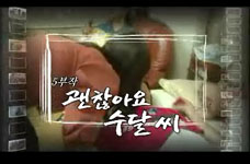 '인간극장', 드라마 보다 더 진한 가족사랑, 수달 씨네 이야기