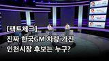 [팩트체크] 인천시장 후보 중 진짜 한국GM차 가진 사람은?