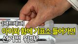 [팩트체크] 아이와 함께 기표소 들어가면 선거법 위반?