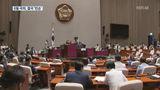 추경안 처리 본회의 무산…6월 임시국회, 결국 '빈손' 종료