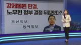 """[취재후] """"강제동원 피해배상 끝"""" 주장 왜 계속되나…팩트체크 그 후"""