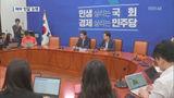 """민주 """"新친일"""" 압박에 한국 """"靑·與 한심""""…추경 물 건너가나"""