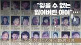 """[취재후] """"잊을 수 없는 잃어버린 아이""""…장기실종아동 486명-1명"""