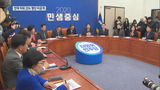 민주, 하위 20% 비공개…문희상 의장 아들 공천 논란도