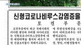 """북한도 '신종 코로나' 초비상…""""긴급대책 마련"""""""