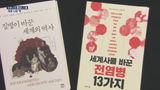 [새로 나온 책] 인류를 위협한 전염병들 '질병이 바꾼 세계의 역사' 외