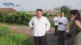 北 폭우로 은파군 제방 붕괴…김정은 수해현장 시찰
