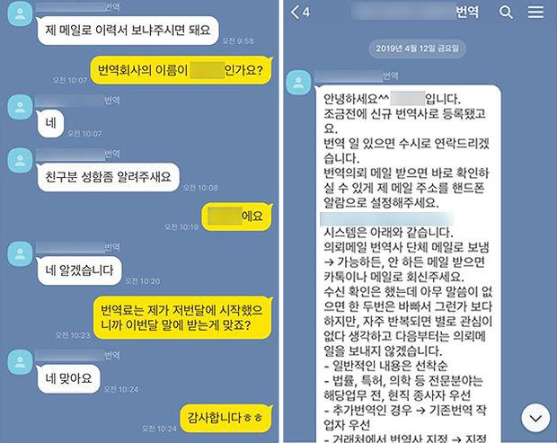 김학생 씨가 유령 번역 업체와 나눈 카카오톡 대화 내용. 번역 일이 끝나고 다음날 말에 번역료를 지급하는 관행은 번역 업계에서는 흔하다.