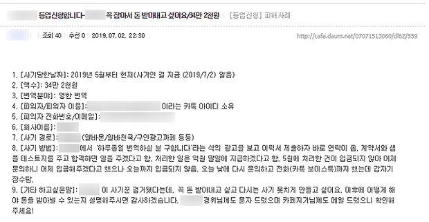 경찰의 연락을 받고 사기를 당한 사실을 알게 된 피해자가 직접 카페를 찾아 게시글을 올렸다.
