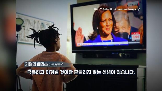 [사사건건] 첫 흑인·여성 부통령 해리스, TV 앞 당신에게 보낸 메시지