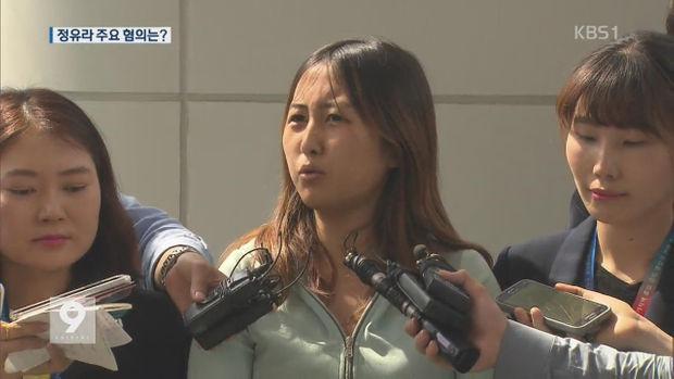[앵커&리포트] 정유라 혐의…부정 입학·뇌물·도피 자금